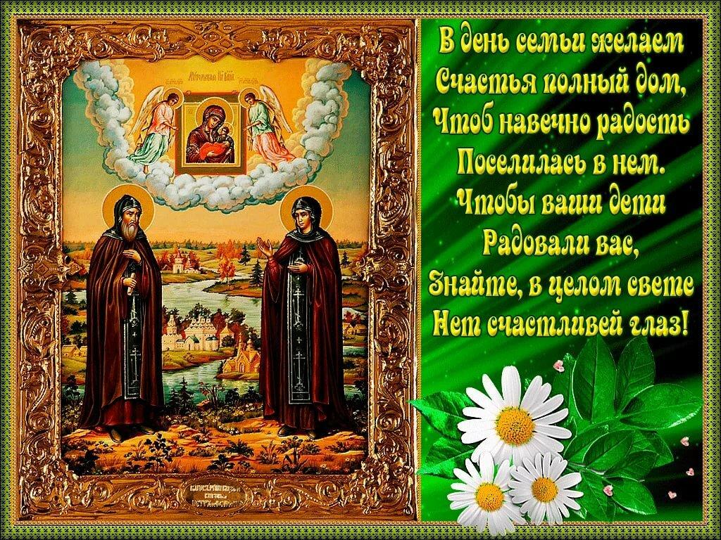 Картинки с поздравлением с днем семьи любви и верности в стихах