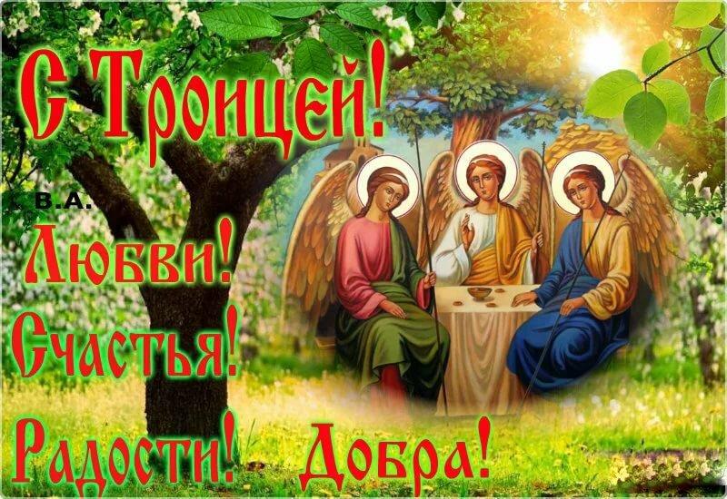 Поздравления с великой троицей в картинках