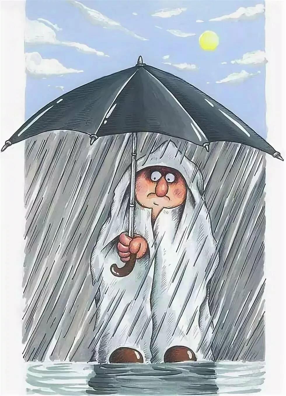 Веселая картинка про погоду