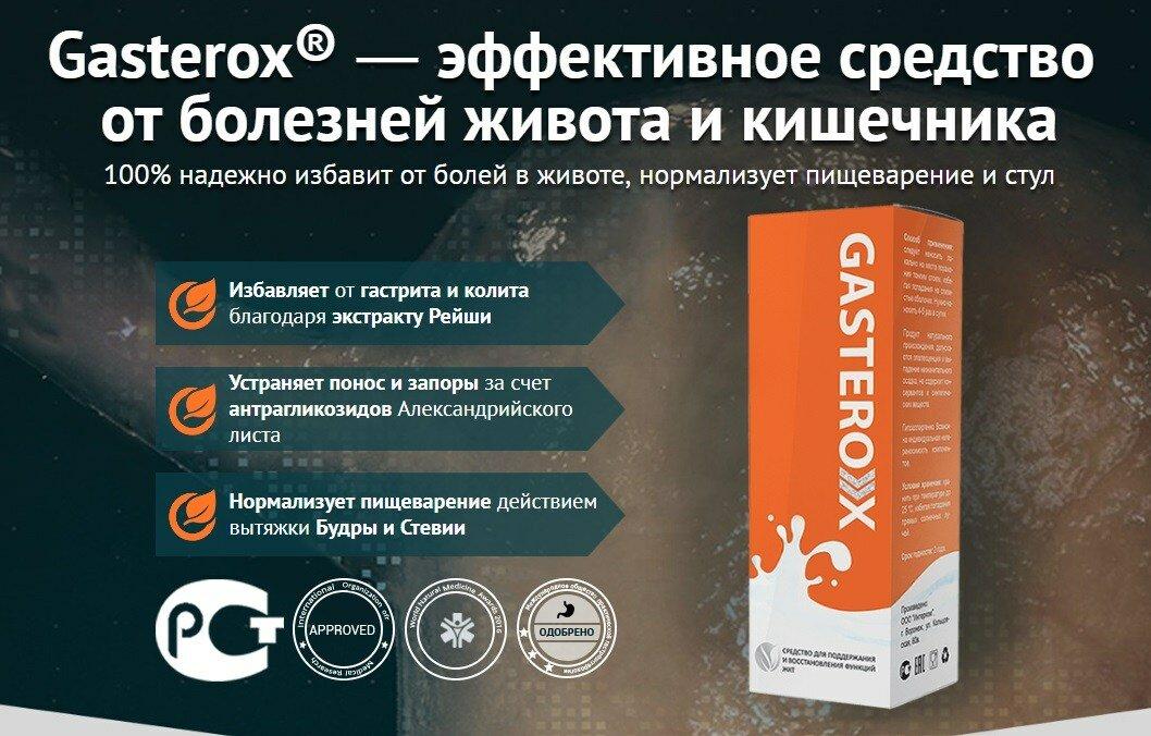 Gasterox от болезней живота и кишечника в Нальчике