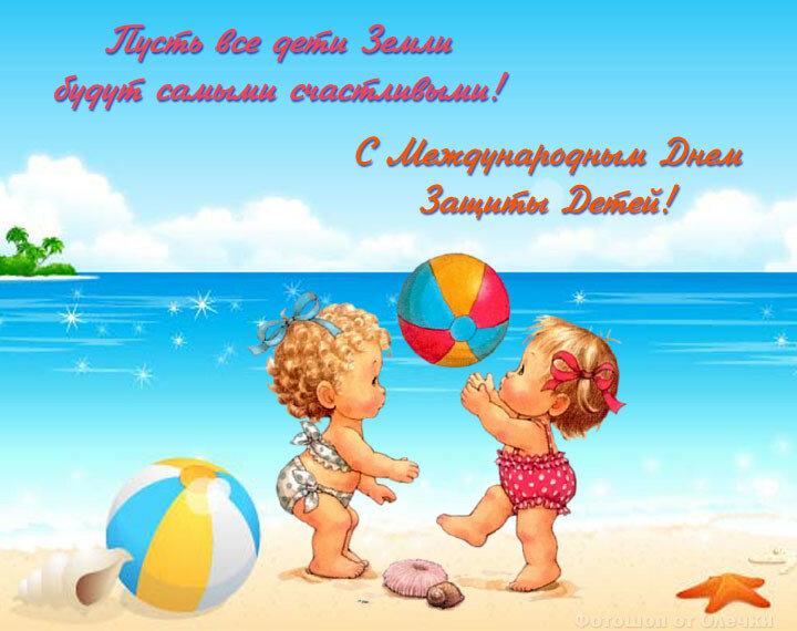 Днем рождения, поздравления открытки к дню защиты детей