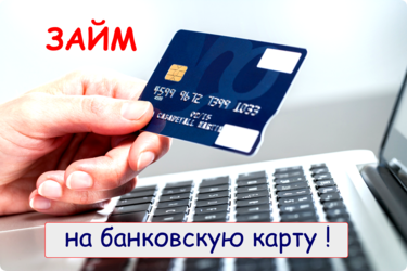 Кредит на украинский паспорт в россии