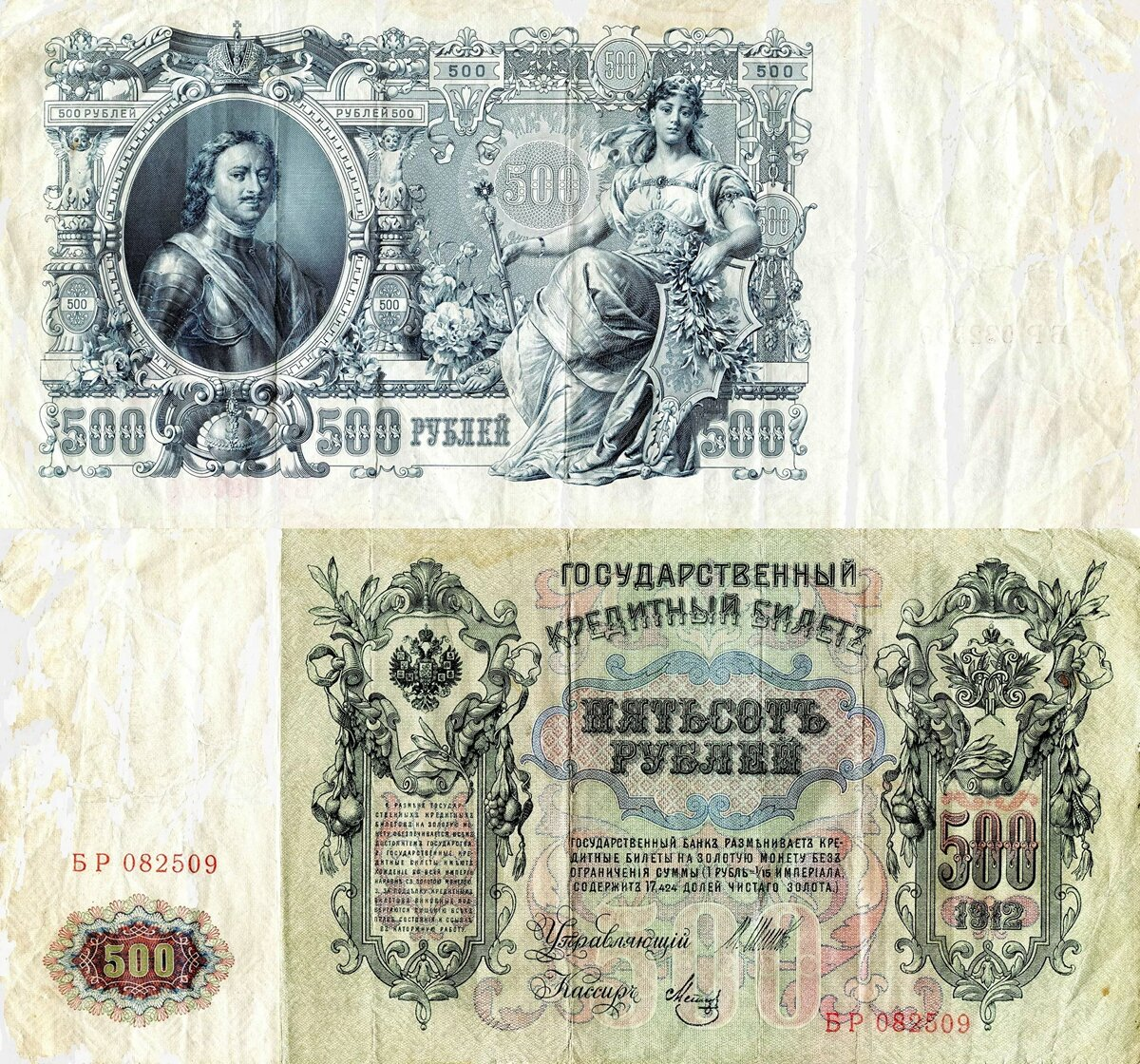 Картинки старинных бумажных денег