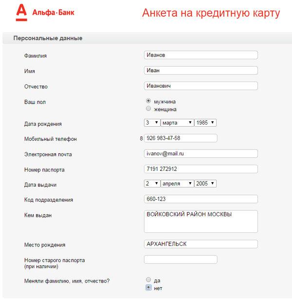 Анкета онлайн кредита выгодно ли взять кредит на машину