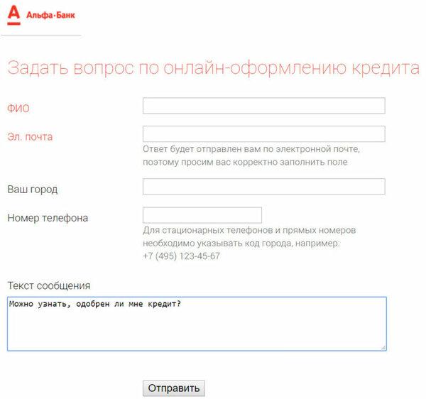 заявка на кредитную карту в альфа банк онлайн как перевести деньги с карты на карту без комиссии