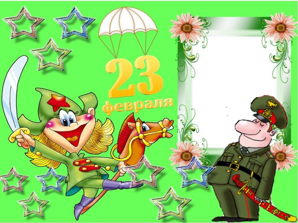 Пограничник открытка с 23 февраля