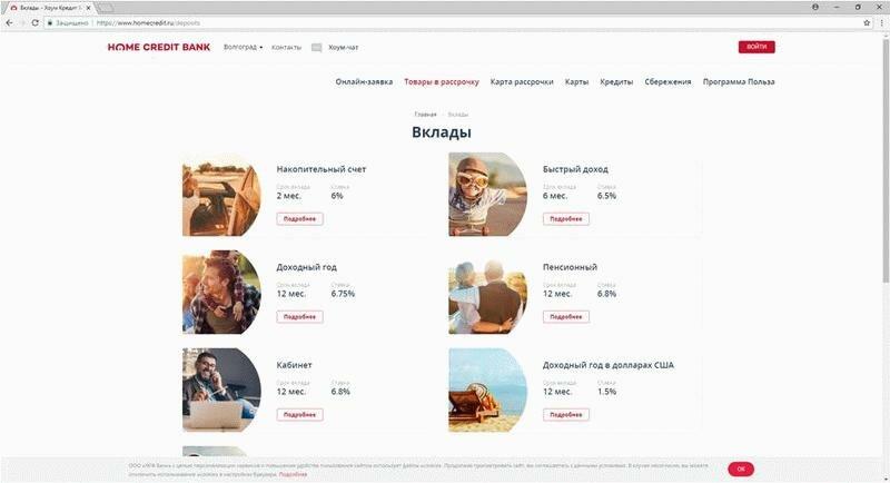 хоум кредит банк официальный сайт спб вклады