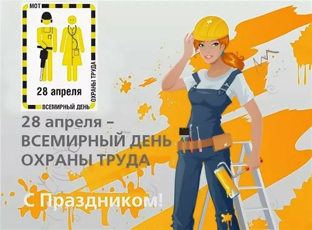 профессиональные картинки день охраны труда прикольные может живут