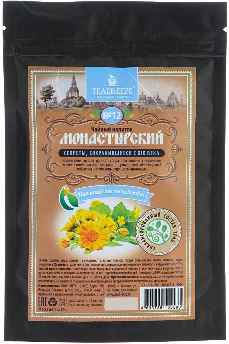 Монастырский чай от остеохондроза в Сумах