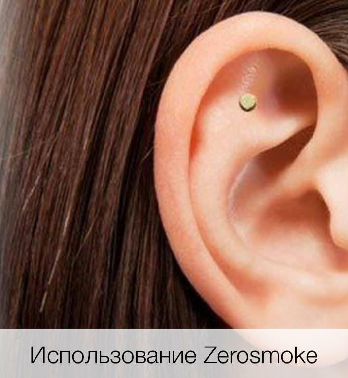 Zerosmoke - биомагниты в Ставрополе