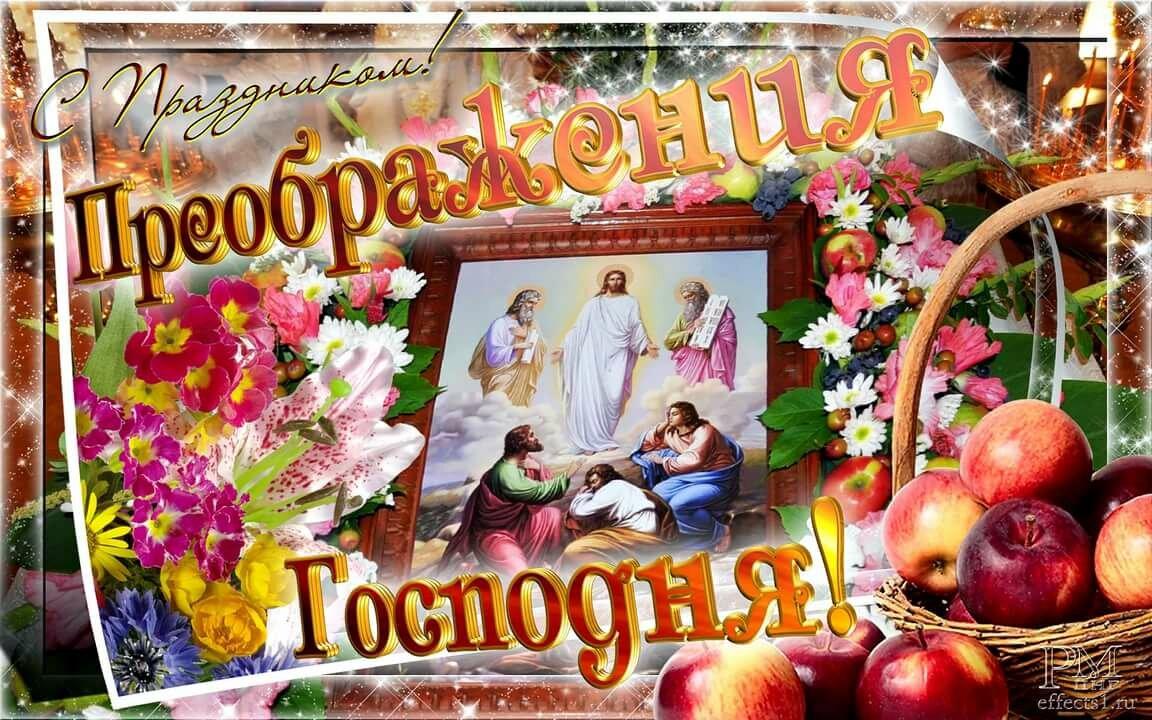 Преображение господне открытки для