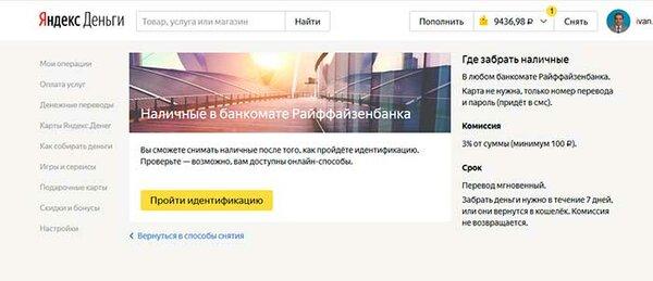 как перевести деньги с вебмани на карту сбербанка через приложение миг кредит екатеринбург онлайн заявка