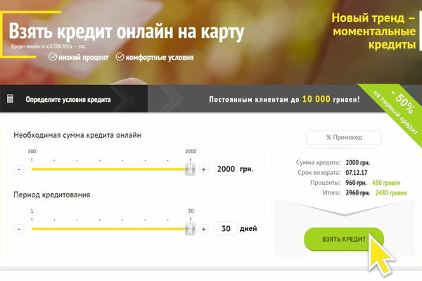 оформить онлайн заявку на займ без отказа на карту