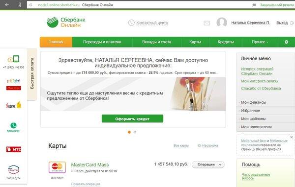 Сбербанк кредит заявка онлайн оформить сейчас клиент взял в банке кредит на 24000