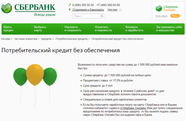 Кредит оформить без посещения банка