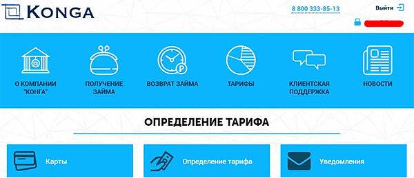 конга займ официальный сайт вход хоме кредит банкоматы адреса в самаре