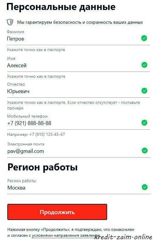 банк москвы взять кредит наличными рассчитать