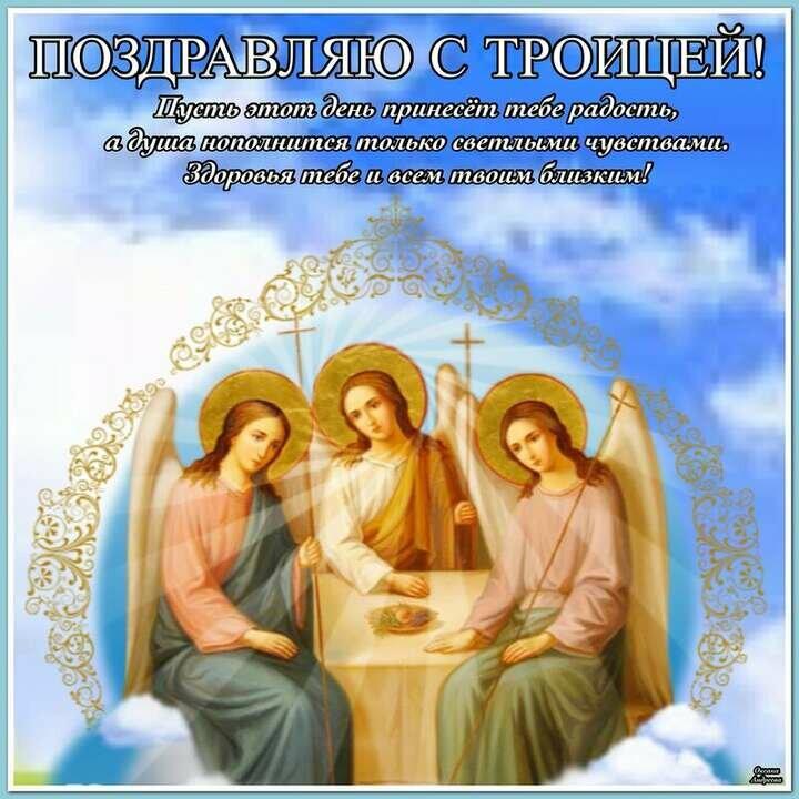 Картинка с троицей поздравления