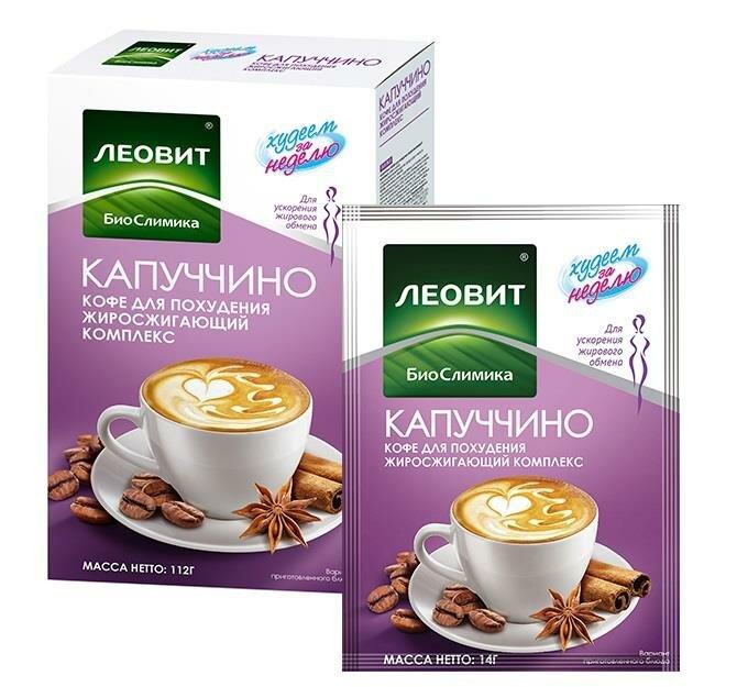кофе для похудения цена в аптеках
