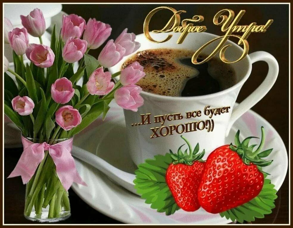 С добрым утром и отличного дня картинки красивые с пожеланиями