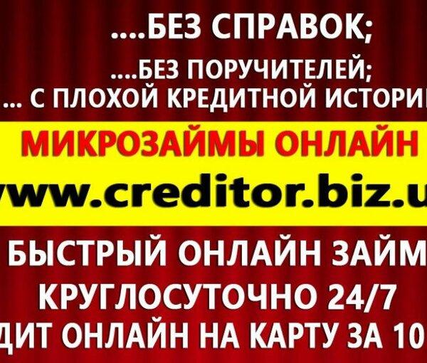 Где взять кредит с плохой кредитной историей без отказа в хабаровске отзывы