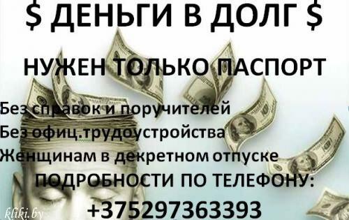 кредит под материнский капитал наличными без справок и поручителей новосибирск как занять деньги на йота