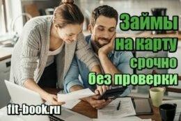 займы на карту срочно без проверки rsb24.ru кредитная деятельность банка россии