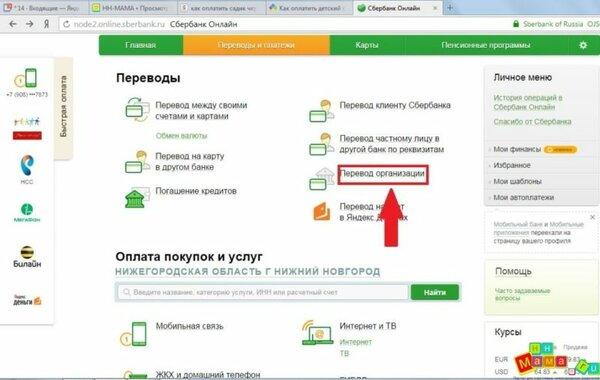 как оплатить кредит через сбербанк онлайн по номеру договора хоум кредит банк сколько процентов занимают горы в россии