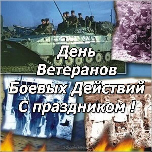 Падай, открытки 1 июля день ветеранов боевых действий