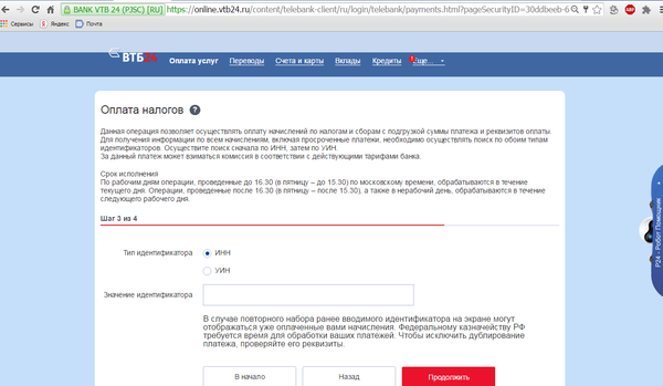 втб 24 потребительский кредит заявка