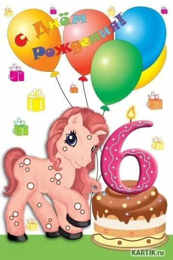Открытка с днем рождения 6 лет для девочки