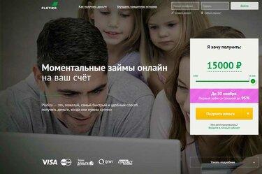 Даем взаймы микрокредит райффайзенбанк официальный сайт онлайн заявка на кредит