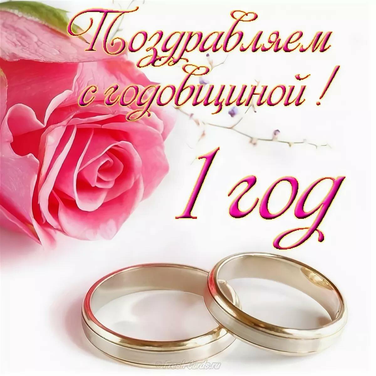 Красивое поздравление мужу с 1 годовщиной свадьбы в прозе