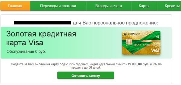 Как перевести деньги из белоруссии в россию на сбербанк