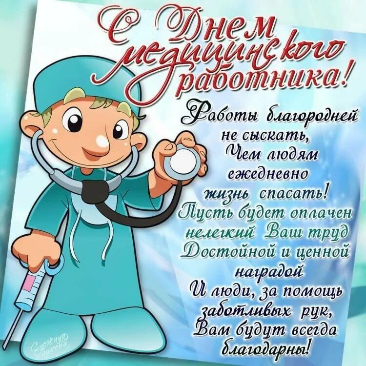 Поздравление с юбилеем врача мужчину электронной открыткой, смешариков для