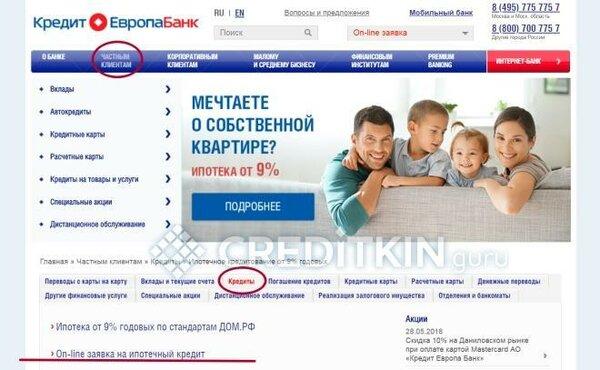 Кредит европа банк ижевск адреса