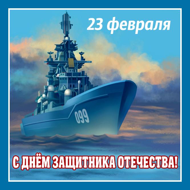 С 23 февраля открытки с кораблем, открытки днем