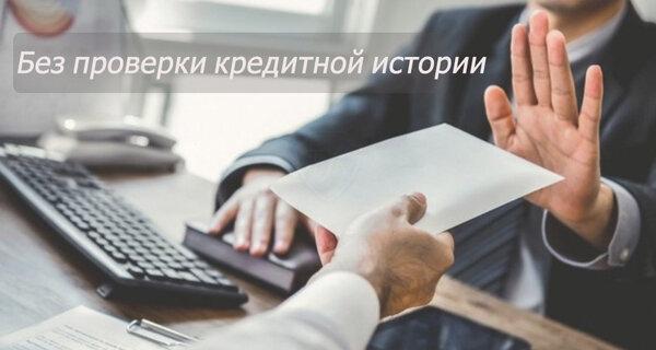 Взять кредит на карту без отказа онлайн без проверок и без поручителей