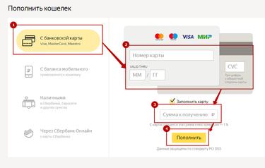 пополнить яндекс деньги с банковской карты без комиссии онлайн просроченный кредит в манивео
