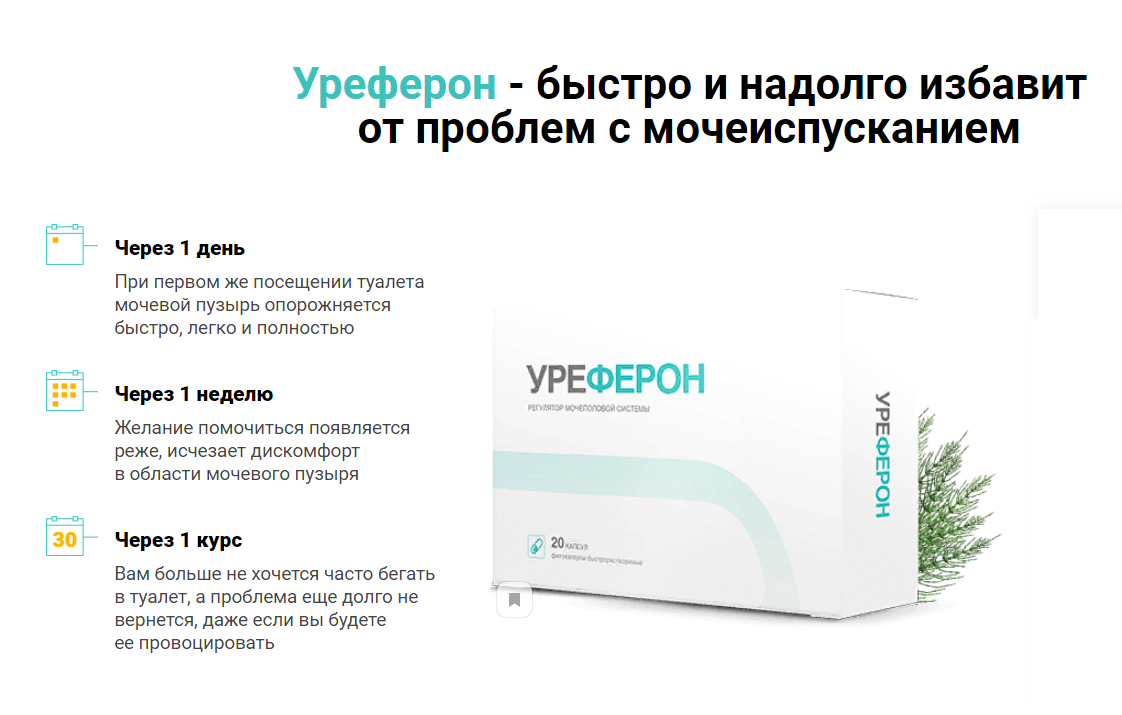 Уреферон регулятор мочеполовой системы в Острогожске