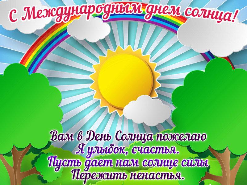 цвет поздравление международный день солнца этот день