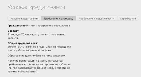 украина кредит под недвижимость кредитный рейтинг банка сбербанк