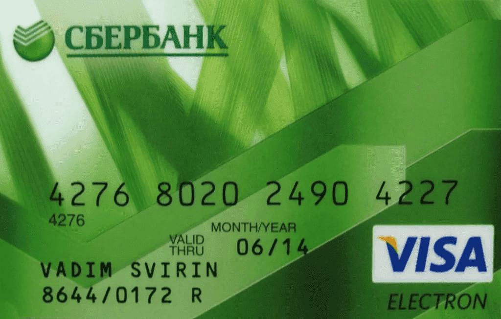 как узнать номер кредитной карты сбербанка