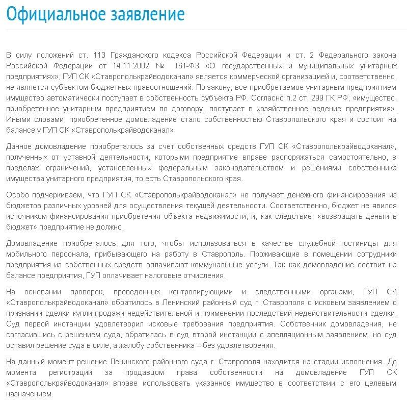 кредит под залог недвижимости в ставропольском крае от частных лиц банк восточный кредит банкоматы