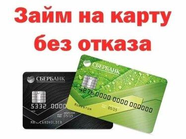 Быстро получить кредит онлайн
