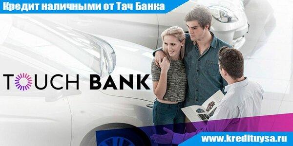 Взять кредит в банке хоум кредит наличными отзывы