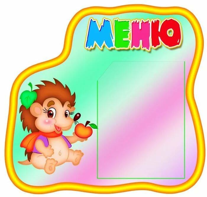 Картинки для, меню надпись в детский сад картинки для