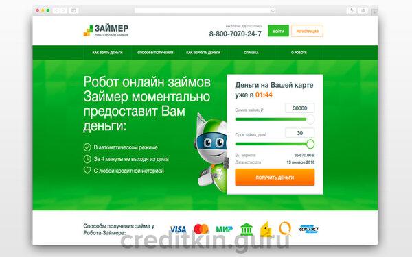 Оставить заявку на кредит в сбербанке онлайн без справок и поручителей на 50000