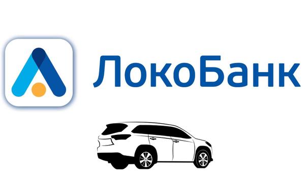 Онлайн заявка на кредит под транспорт