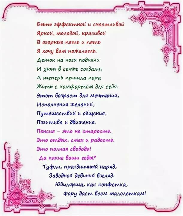 Поздравление на юбилей женщине 55 лет душевное в стихах красивые